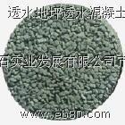 供应新型arl-88彩色露骨透水混凝土,天然成份,无色素彩色地坪批发