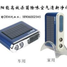 太阳能光触媒车用空气净化器