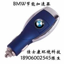 供应BMW汽车节油加速器