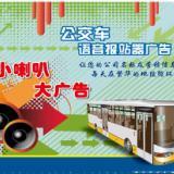 临沭县公交车广告/公交车语音报站广告/临沭城乡一体化公交