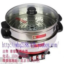 北京电压力锅维修