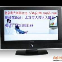 供应维修电视机销售电视机