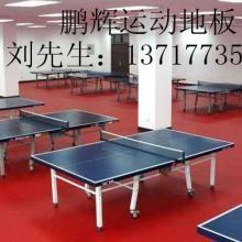 供应乒乓球地胶价格 乒乓球专用地胶