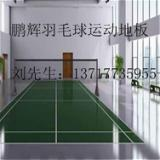 供应羽毛球 pvc塑胶地板 pvc羽毛球地板