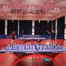 供应地板pvc塑胶乒乓球地板乒乓球地胶