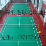 供应塑胶地板价格 羽毛球场地地板