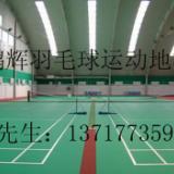 供应地板价格 羽毛球塑胶地胶价格