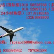 北京到埃斯卡纳巴特价机票查询图片