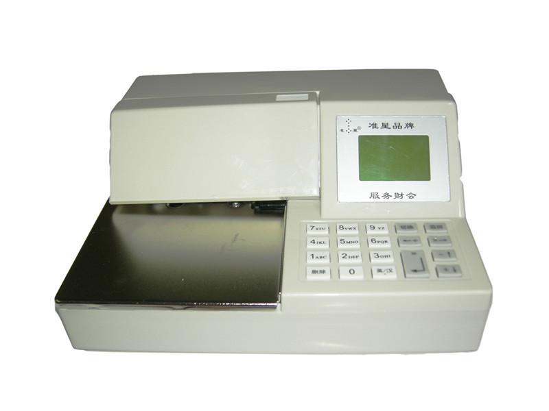 支票打印模板_转账支票打印模板