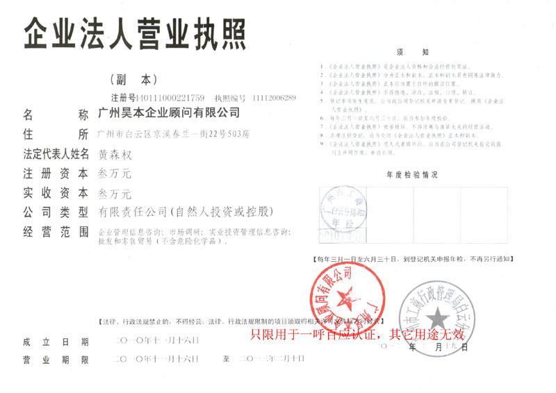 三正易经学院-广州昊本公司