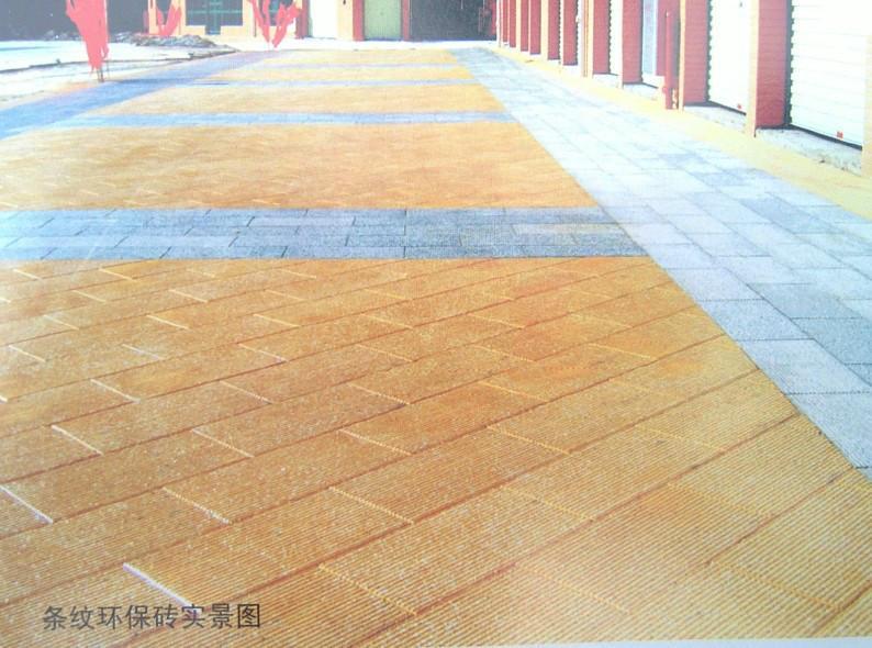 供应珠海条纹环保砖