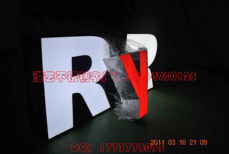 呼和浩特不锈钢字,高档不锈钢字,钛金字,玫瑰金字,香港工艺字 -