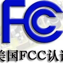 供应车载电子游戏FCC认证 驾驶员状态监视系统FCC认证 FCC认证批发