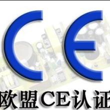 供应纺织配套设备CE认证 纺织器材CE认证 纺织器材CE认证费用