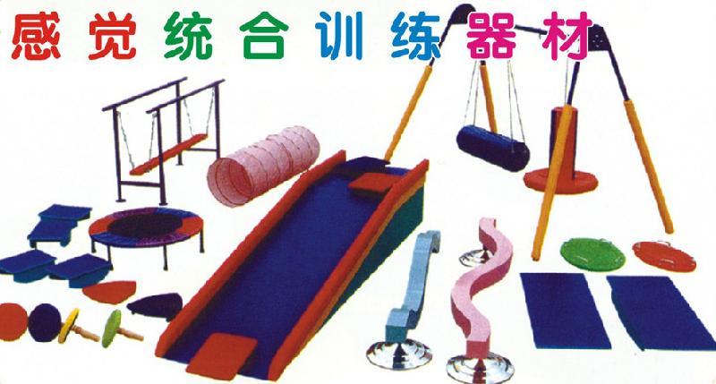 重庆幼儿园感觉统合训练器材价格销售