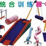 供应重庆感觉统合训练使用器材,感统教具,感统教学用品