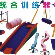 供应重庆幼儿园感觉统合训练器材价格 图片