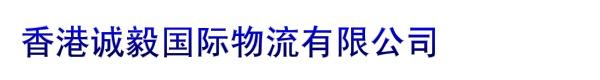 香港诚毅国际物流有限公司
