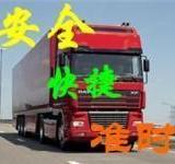 供应北京到福建晋江物流货运公司晋江货运专线晋江行李托运公司 京闽联运