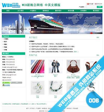 供应青色中英文外贸企业网站源码模板网站源码