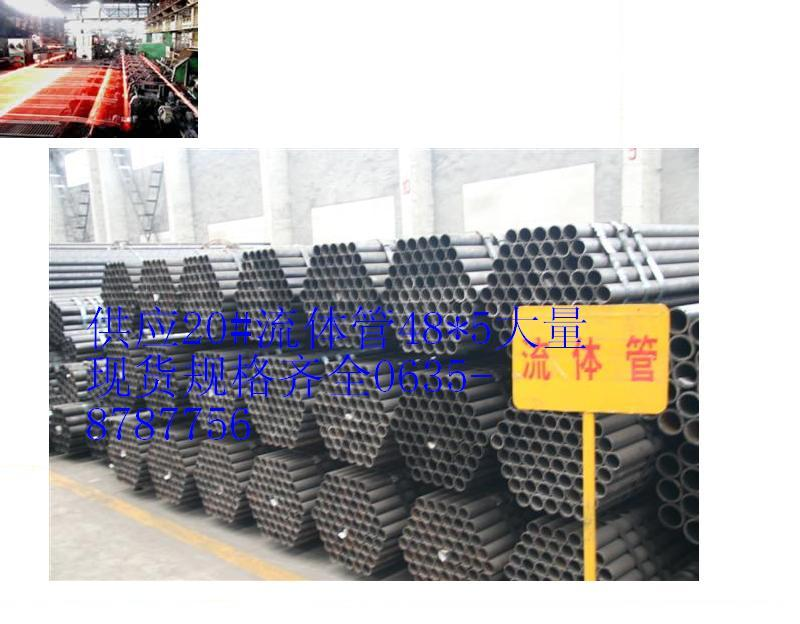 供应GB/T8163-2008输送流体用无缝钢管现货