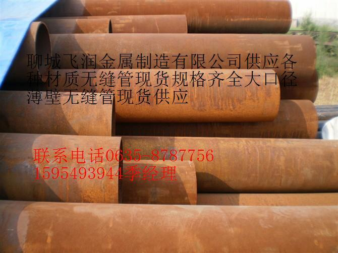 供应缝钢管厂家缝钢管