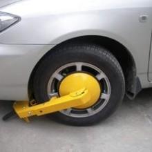 新疆车位锁 车轮锁厂家@优质车轮锁厂家@吸盘式车轮锁报价图片