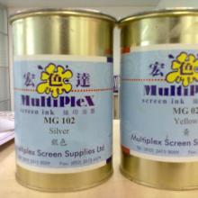 供应丝印移印多用途塑胶金属玻璃油墨丝印移印多用途油墨