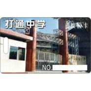 供应非接触式IC卡/IC卡制作/IC智能卡