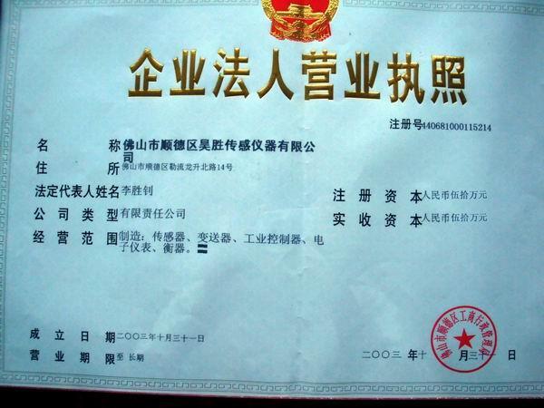 佛山市顺德昊胜传感仪器有限公司