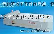供应最新研制BWP系列无轨电动平板车