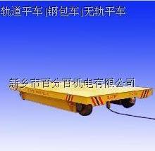 供应超经济实惠的电动平板车KPT系列电动平板车