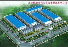 上海信驰天利门窗设备制造有限公司简介