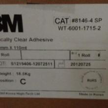 供应3M8146-5电容屏OCA光学胶批发厂家图片