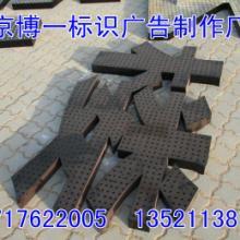 通州金属字制作图片
