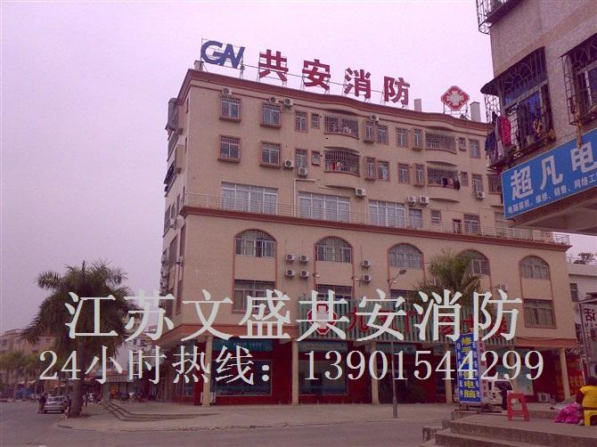 江苏共安文盛消防科技有限公司
