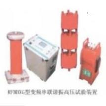 供应变频串联谐振高压试验装置