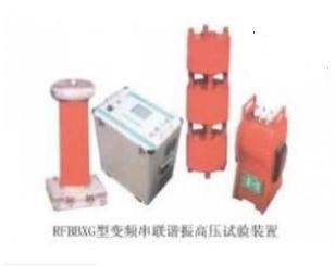 变频串联谐振高压试验装置图片