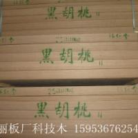 鲁丽 黑胡桃科技木 板材