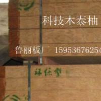 鲁丽泰柚科技木板材 、泰柚科技木 、科技木板材、科技木价格、科技木优缺点