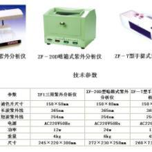 紫外分析仪,暗箱式紫外分析仪,紫外分析仪成都总代理批发