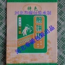 供应防油煎饼纸纸袋