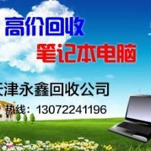 供应天津网络设备回收 天津废旧物资回收电脑网络设备回收图片
