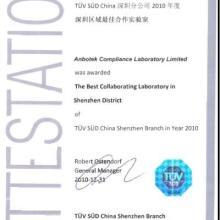 供应适配器TUV-CE认证,PC电源TUV-EMC,GS,LVD