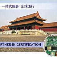 手机CE认证图片