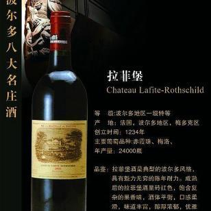 红酒老酒图片