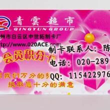 供应51VIP卡制作广州VIP金卡设计广州VIP会员卡制卡厂批发