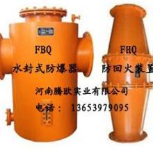 水封式防爆器 防回火装置 FBQ FHQ 防爆器水封式防爆器与防