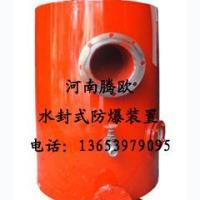 供应管径150到1000的水封式防爆器河南厂家