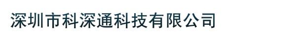 深圳市科深通科技有限公司